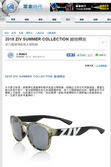 【單車時代 Cycling Time】2018 ZIV SUMMER COLLECTION 鏡情釋放