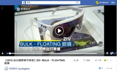 【單車時代 Cycling Time Facebook】2018 台北國際自行車展 ZIV- BULK、FLOATING 眼鏡